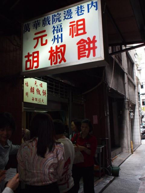 GW突発! 食い倒れ旅行in台北の写真7